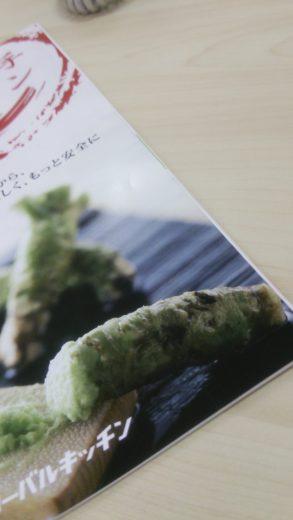 夏のカタログ2014