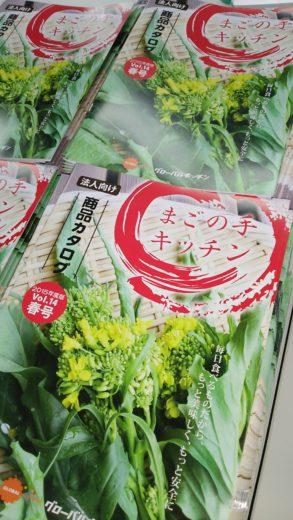 2015年度版vol.14春号 商品カタログ