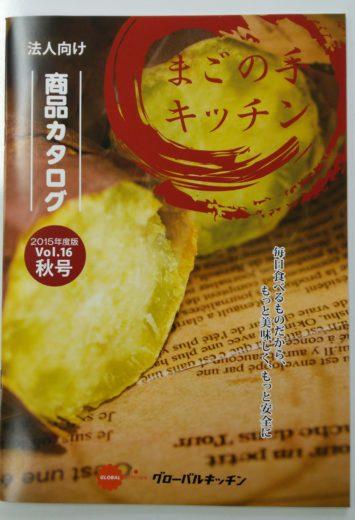 商品カタログ 2015年度VOL.16 秋号
