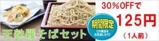 201608天麩羅そばセット125円