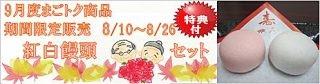 2016年9月紅白饅頭セット(期間あり)