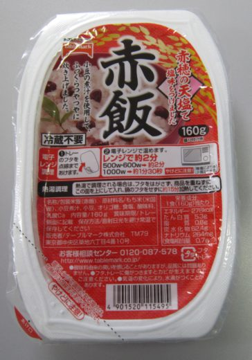 赤飯商品パッケージ