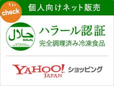 ハラール認証完全調理済み冷凍食品Yahoo!ショッピング