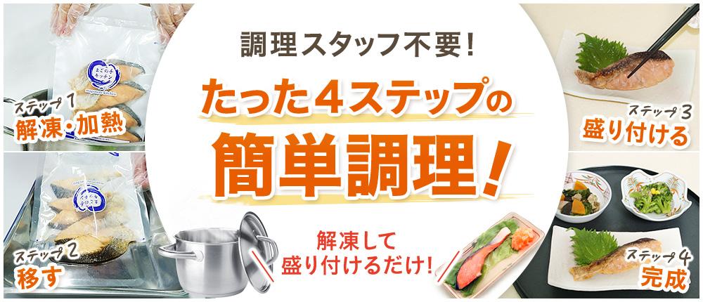 調理スタッフ不要!たった4ステップの簡単調理