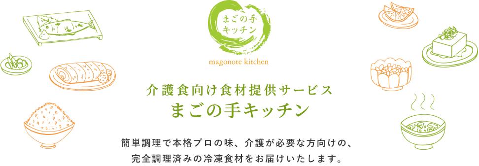 介護食向け食材提供サービスまごの手キッチン