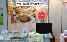 フードシステムソリューション2013の展示の様子