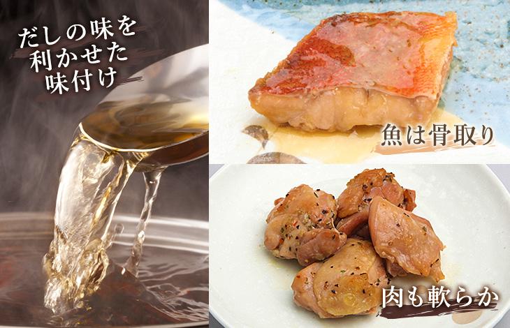 だし味をきかせた味付け、魚は骨取り、肉やわらか