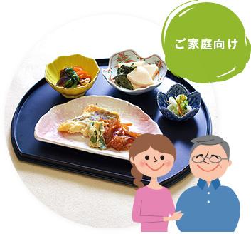 ご家庭用介護食イメージ