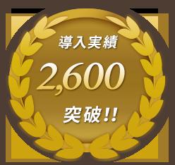 導入実績2,600施設突破!