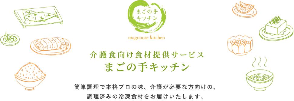 介護食向け食材提供サービス まごの手キッチン