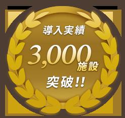 導入実績3,000施設突破!